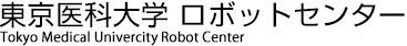 前立腺がんの事ならロボット医療の東京医科大学ロボットセンター